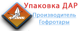 Упаковка ДАР Logo
